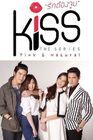 Kiss The Series-2