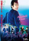 Kyo Kara Ore Wa!! The Movie -6