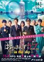 Ossan's Love- in the sky-1