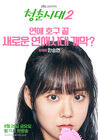 Age of Youth 2-jTBC-2017-04
