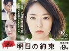Ashita no Yakusoku-FujiTV-201701