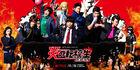 Hono no Tenkosei Reborn-Netflix-201702