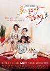 I Need Romance3tvN2014-12