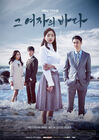 Sea of the Woman-KBS2-2017-2