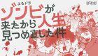 Zombie ga Kita kara Jinsei Mitsumenaoshita Ken NHK2019