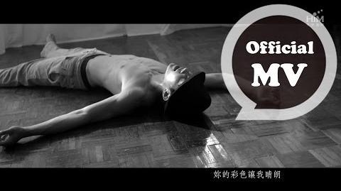 炎亞綸 Aaron Yan -擋不住的太陽 Unstoppable Sun- Official MV HD