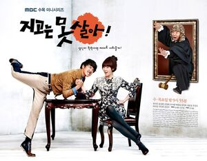Cant Lose MBC2011 1