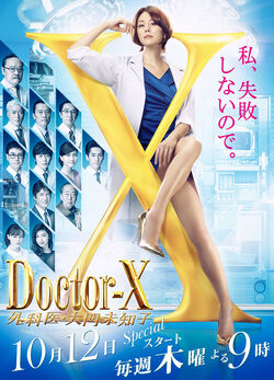 Doctor X 5