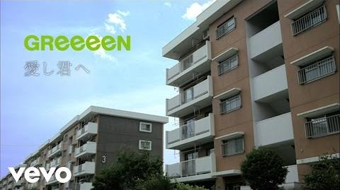 GReeeeN - 愛し君へ