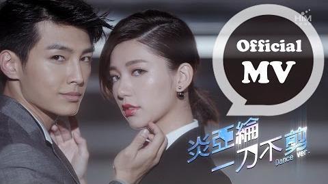 炎亞綸 Aaron Yan -一刀不剪 No Cut- 舞蹈版MV