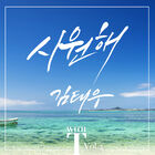 Kim Tae Woo - T-With Vol.2