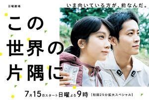 Kono Sekai no Katasumi ni TBS2018