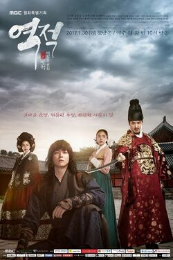 Rebel Thief Who Stole the PeopleMBC2017-7