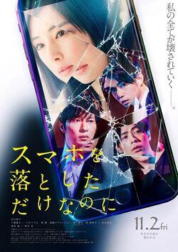 Smartphone o Otoshita dake nanoni -2