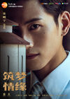The Great Craftsman-HunanTV-2019-12