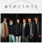 V6 - Arigatou no Uta-CD