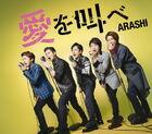 Arashi - Ai wo Sakebe