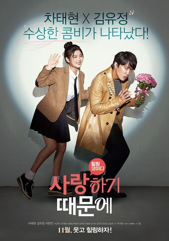 Because I Love You | Wiki Drama | Fandom