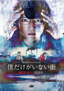 Boku Dake ga Inai Machi (Drama) Netflix2017