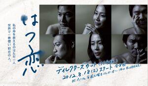 HatsukoiNHK2012