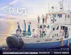 Hospital Ship-MBC-2017-7