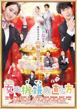 Onna no Kigen no Naoshikata (Película)