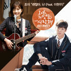 The Liar and His Lover OST Part2