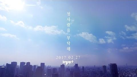 임팩트-IMFACT- '첫사랑을 부탁해' OFFICIAL MUSIC VIDEO