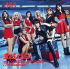 AOA - Give Me Love Cover