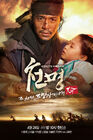 Heaven's Will The Fugitive of Joseon