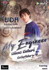 My Engineer-10