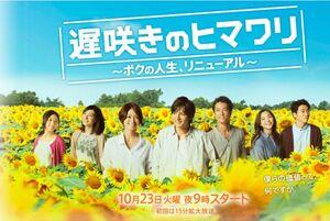 OsozakinoHimawariFujiTV2012