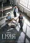 Room No. 9-tvN-2018-02