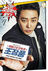 Special Labor Inspector Jo Jang Poong-MBC-2019-02