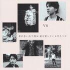 V6 - Kimi ga Omoidasu Boku wa Kimi wo Aishiteiru Darou ka-CD