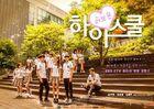 High School - Love OnKBS22014-2