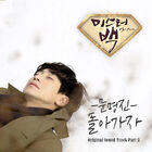 Mr. Back OSTPart5