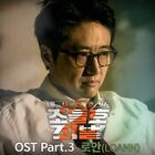 Neighborhood Lawyer Jo Deul Ho 2 OST Part 3