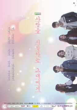 To You Who Begins to Love-NaverTV-2018-01