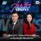 Woon Ruk Nak Kao 01
