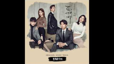 도깨비 OST Part 11 한수지 - Winter is coming (Official Audio)
