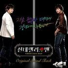 Cinderella-Man-KDrama-Full-OST