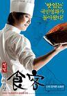 Le Grand Chef Kimchi War3