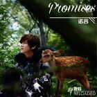 Luhan-promises