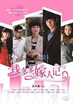 Qian Duo Duo Jia Ren Ji