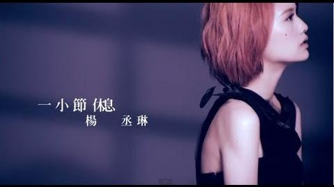 Rainie Yang - A Section Break