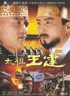 Emperor Wang Gun002