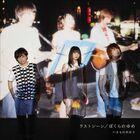 Ikimonogakari - Last Scene Bokura no Yume