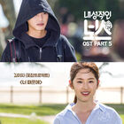 Introverted Boss OSTPart5