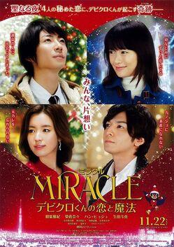 Miracle Debikuro kun no Koi to Mahou